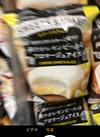 果実のふんわりケーキアイスサンド 128円(税抜)