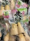 穂付きゆでたけのこ 198円(税抜)