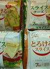 スライス・とろけるスライスチーズ2個 350円(税抜)