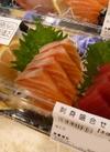 お刺身盛り合わせ 450円(税抜)