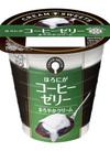 CREAM SWEETSコーヒーゼリー 57円(税抜)