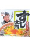 すし太郎 黒酢入り 149円