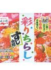 すし太郎 彩りちらし 149円