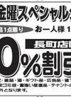 どれでも1点のみ(チラシ品、他一部の商品除く) 20%引