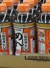 めんつゆ 178円(税抜)