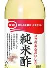 コープ純米酢 198円(税抜)