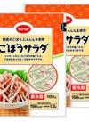 コープごぼうサラダマヨネーズ味 248円(税抜)