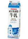 成分無調整牛乳 168円(税抜)