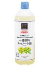 一番搾りキャノーラ油 1000g 278円