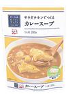 サラダチキンでつくるカレースープ 148円