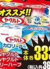 Newヤクルト 333円(税抜)