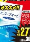 エルフォーレトイレット 277円(税抜)
