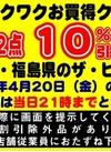 4月20日限定!特別ワクワクお買い得クーポン券! 10%引