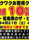 4月21日限定!特別ワクワクお買い得クーポン券! 10%引