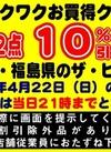4月22日限定!特別ワクワクお買い得クーポン券! 10%引