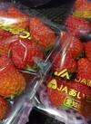 いちご 498円(税抜)