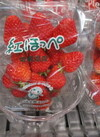 紅ほっぺいちご 1パック 298円(税抜)