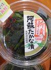 阿蘇たかな漬 248円(税抜)