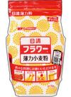 フラワー薄力小麦粉チャック付 148円(税抜)