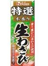 特選本香り 生わさび 88円(税抜)