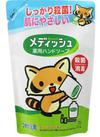 メディッシュハンドソープ詰替 99円(税抜)