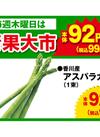 アスパラガス 92円(税抜)