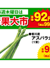 アスパラガス 92円