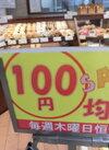 ベーカリーコーナー 100円(税抜)