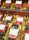 ローストビーフ 198円(税抜)
