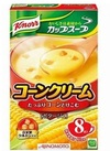 カップスープ コーンクリーム 238円(税抜)