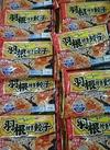 羽根つき餃子 178円(税抜)