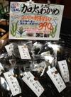 加太わかめ 390円(税抜)