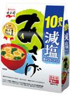 徳用あさげ 減塩 179円(税抜)
