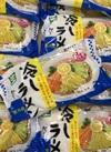寿がきや生冷しラーメン 248円(税抜)