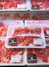 牛切り落と<バラ・肩ロース> 138円(税抜)