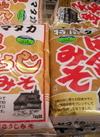 特撰田舎みそ 米こうじみそ(各1Kg)50袋 198円(税抜)