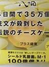 伝説のチーズケーキ朝の八甲田 178円(税抜)