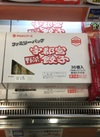ファミリーパック宇都宮餃子 458円(税抜)