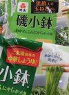 磯小鉢 158円(税抜)