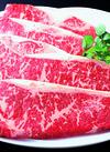牛サーロインステーキ用 698円(税抜)