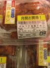 やみつき塩麹チキン 180円(税抜)