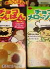 チョコあ~んぱん、メロ~ンぱん 69円(税抜)