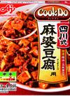 クックドゥ四川式麻婆豆腐 158円(税抜)