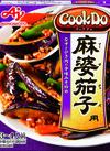 クックドゥ麻婆茄子 158円(税抜)