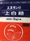 上白糖 178円(税抜)
