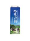 酪農の朝 148円(税抜)