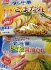 冷やし中華各種 189円(税抜)