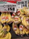 ごつぉうバナナ 158円(税抜)