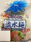 シマダヤ流水麺冷やし中華 158円(税抜)