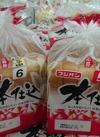 本仕込食パン(各種) 98円(税抜)